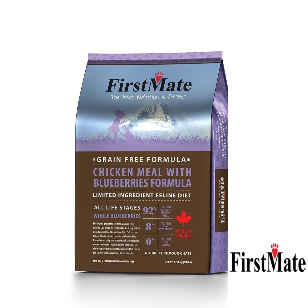 第一饗宴 無穀低敏 雞肉藍莓全貓4.54kg FirstMate WDJ 單一蛋白 低GI 貓飼料