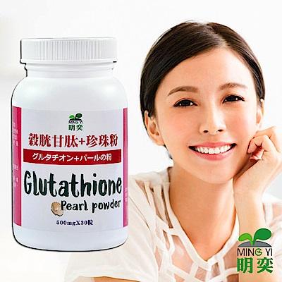 【明奕】穀胱甘(月太)+珍珠粉(30粒/瓶)-1瓶
