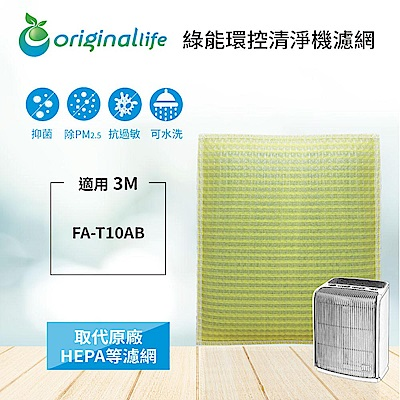 Original Life適用3M:FA-T10AB 極淨型 6坪 可水洗超淨化清淨機濾網