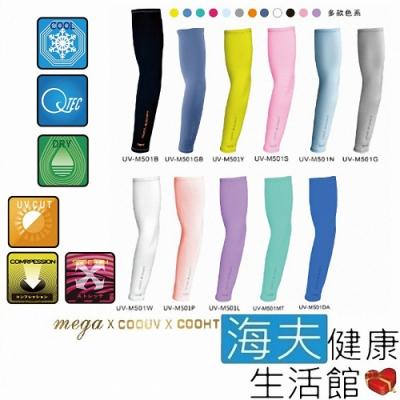 海夫健康生活館 MEGA COOUV 日本技術 抗UV 冰感 素色一般款 袖套_UV-M501