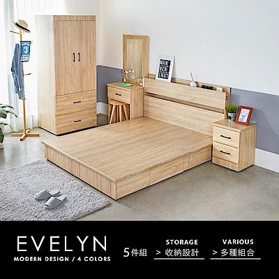 H&D 伊凌現代風系列房間組-5件式床頭+床底+床頭櫃+化妝台+衣櫃-4色