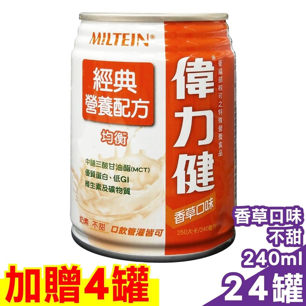 偉力健 Miltein 經典 營養配方 240mlX24罐/箱 香草口味不甜 加贈4罐 (三多 口飲管灌皆可 低GI 奶素可食)