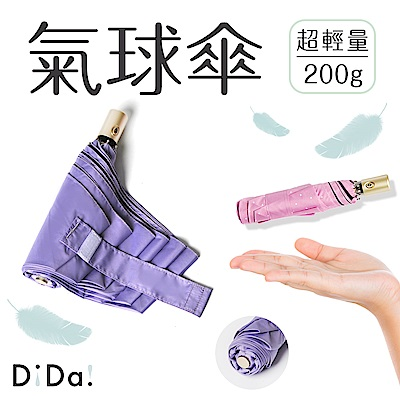 DiDa 雨傘 超輕六骨自動傘 粉紫色