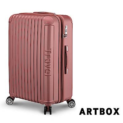【ARTBOX】旅行意義 28吋抗壓U槽鑽石紋霧面行李箱 (玫瑰金)