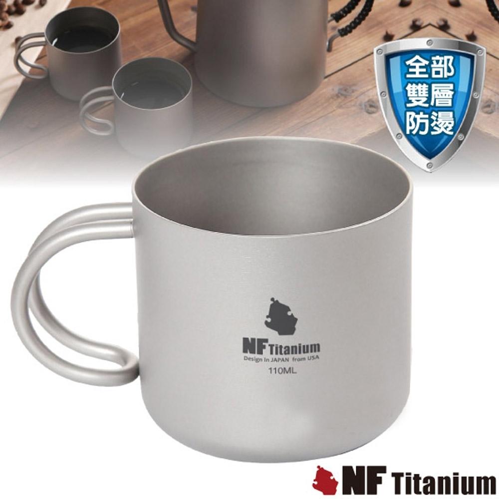 North Field 健康鈦-養生大師 110ml 安全無毒純鈦咖啡杯子/雙層防燙