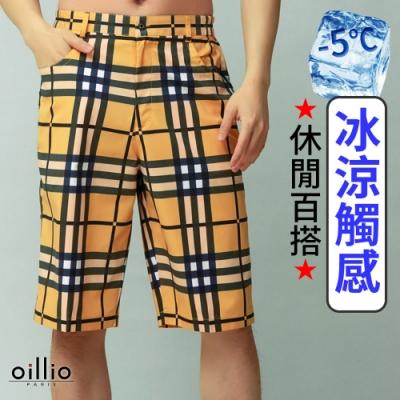 oillio歐洲貴族 男裝 細膩休閒格紋短褲 輕量穿著 超柔防皺 抗污耐洗 黃色