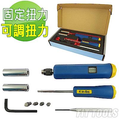 良匠工具 固定扭力及可調扭力兩用胎壓監測系統拆裝工具組(附完整起子頭及套筒配件)