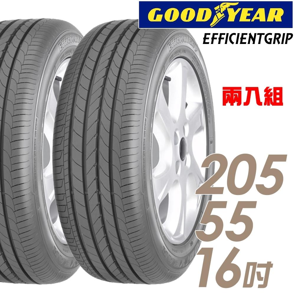 【GOODYEAR 固特異】EFGR-205/55/16 寧靜舒適 失壓續跑胎 二入 Eagle EfficientGrip2055516 205-55-16 205/55 R16