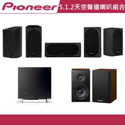 Pioneer先鋒 5.1.2天空聲道喇叭劇院組(SP-C22中置+SP-BS22A-LR環繞+SP-BS22-LR天空聲道+S-51W重低音+S-CN301喇叭)