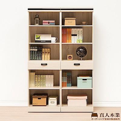 日本直人木業-COCO簡約120CM二個1抽書櫃(120x40x192cm)