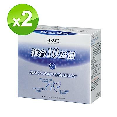 HAC 常寶益生菌粉(30包/盒;2盒組)