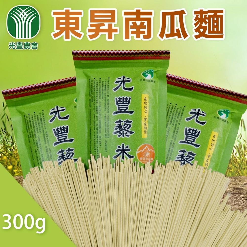 【光豐農會】東昇南瓜麵 (300g / 包  x4包)