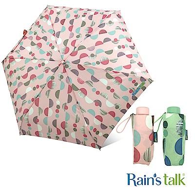 Rains talk 翻玩幾何抗UV五折手開傘