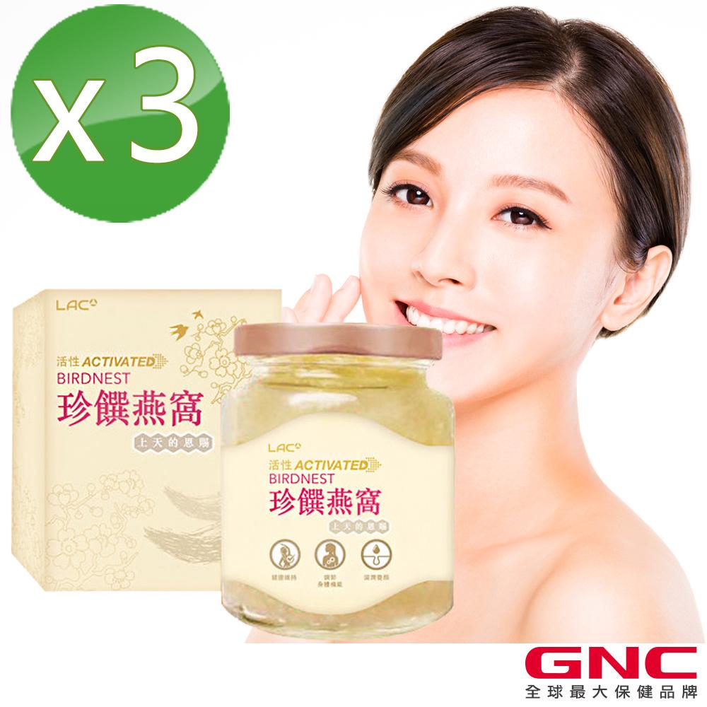 GNC健安喜 超值3入組LAC頂級即食燕窩 350g/瓶