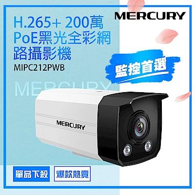 【MERCURY】H.265+ 200萬PoE黑光全彩攝影機 MIPC212PWB