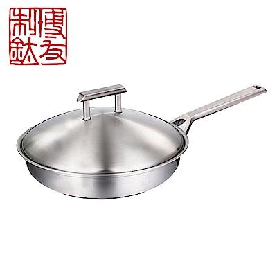 博友制鈦 家宴26煎鍋26cm T2-J261 純鈦99.5%