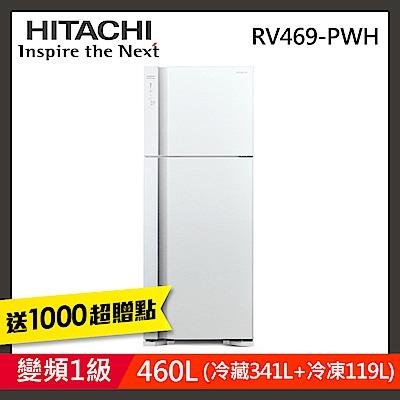 [館長推薦] HITACHI日立 460公升 1級變頻雙門電冰箱 RV469-PWH