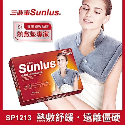 【Sunlus三樂事】暖暖頸肩雙用熱敷柔毛墊SP1213-醫療級-新款