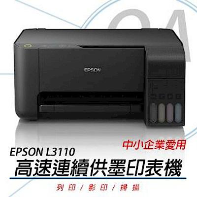 EPSON L3110 高速 三合一 原廠連續供墨印表機 公司貨