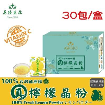 【美陸生技】100%真檸檬晶粉【經濟包30包/盒】AWBIO