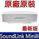 BOSE 原廠 SOUNDLINK MINI II SE 迷你全音域藍牙揚聲器 二代 白金版 product thumbnail 1