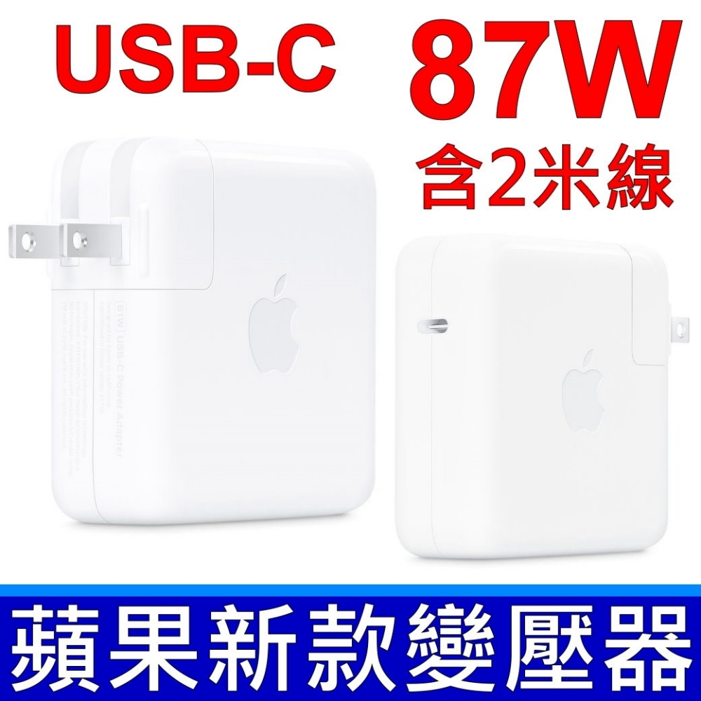 APPLE 87W 原廠 變壓器 MacBook PRO 15吋 A1719 相容 30W A1882 61W A1718 USB-C TYPE-C
