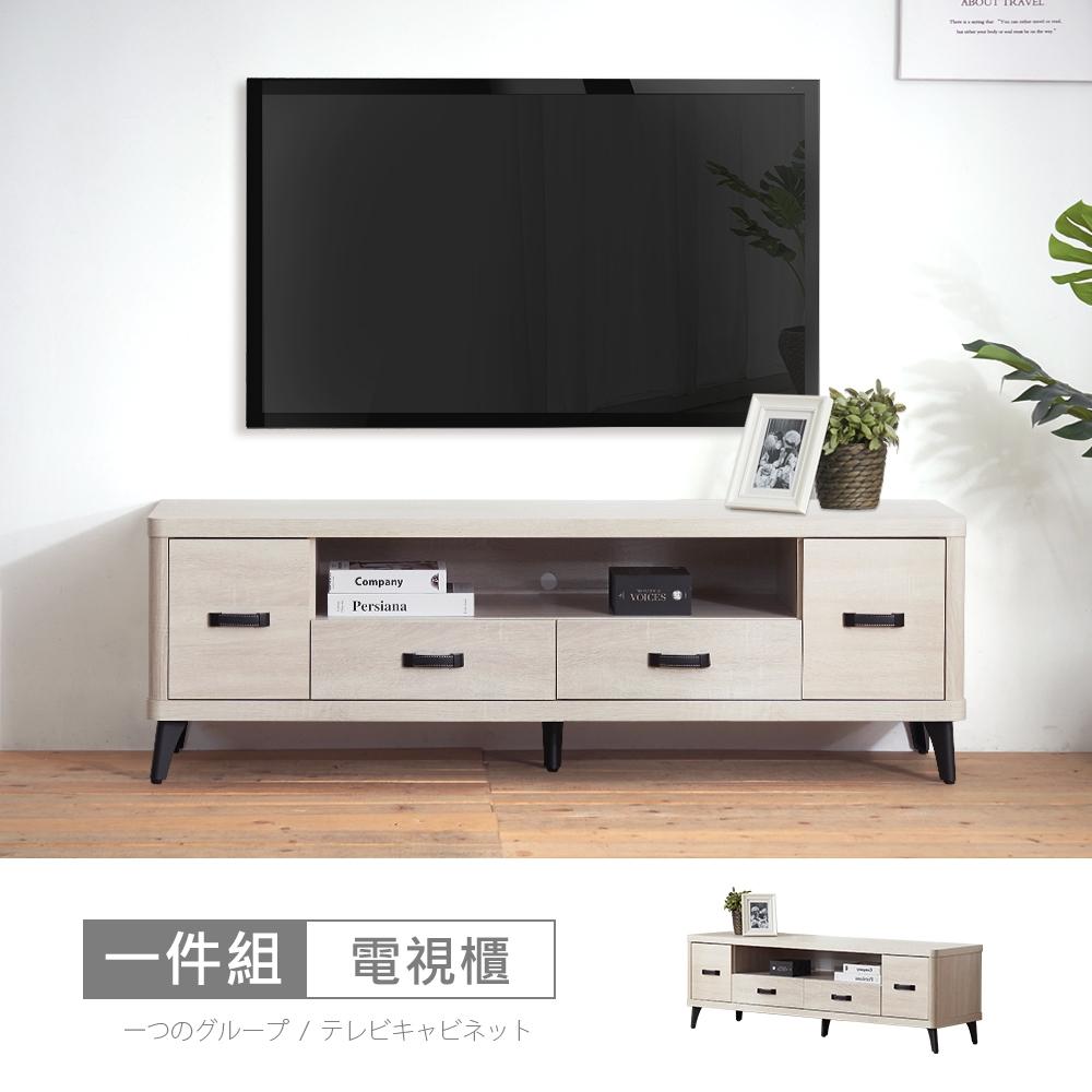 時尚屋 納希5尺電視櫃 寬151.5x深45.5x高49.2公分