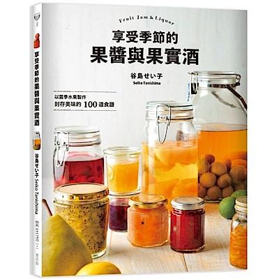 享受季節的果醬與果實酒