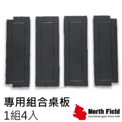 North Field 專利 北歐3.0_航鈦合金魔術連接折疊桌子( 專用拚接組合桌板/1組4入 )