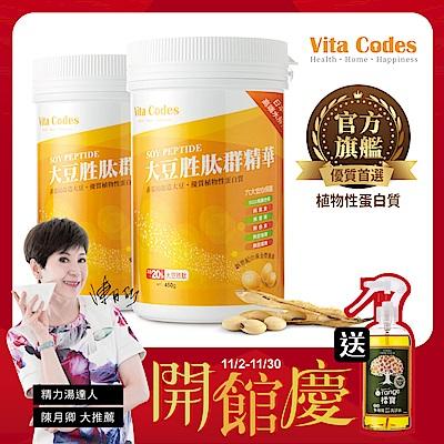 (主推大豆)Vita Codes大豆胜肽群精華 2瓶組