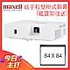 MAXELL MC-EX403E XGA投影機(4200流明)送手拉壁掛式銀幕 (鑑賞期後送) product thumbnail 1