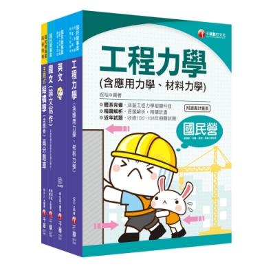 2020《土木類》經濟部(台電/中油/台水/台糖)新進人員招考課文版套書