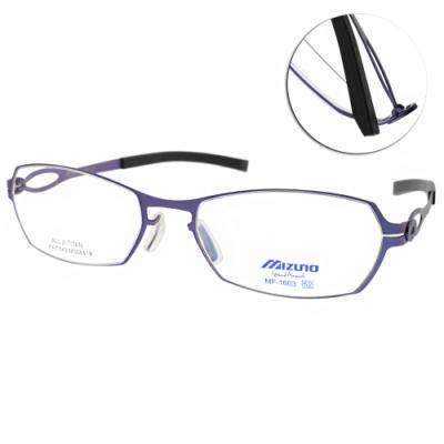 MIZUNO美津濃眼鏡  輕巧β鈦系列/紫#MF1603 C48