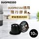 iNNOHOME Duopresso適用隨行膠囊10入組-沃田耶加雪菲ZERO product thumbnail 2