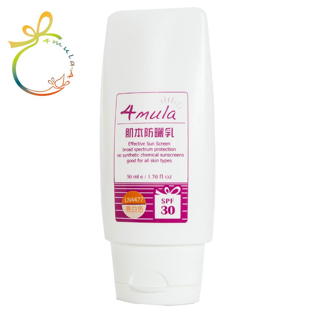 4mula 膚慕蕾 臉部防護系列 肌本防曬乳(亮白色) (50ml)