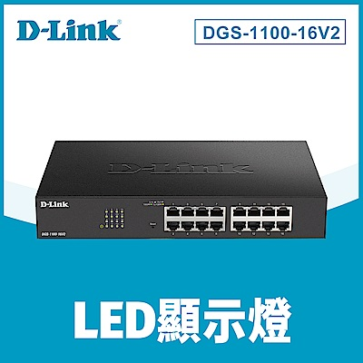 D-Link DGS-1100-16V2 Layer 2 Gigabit 簡易網管型交換器