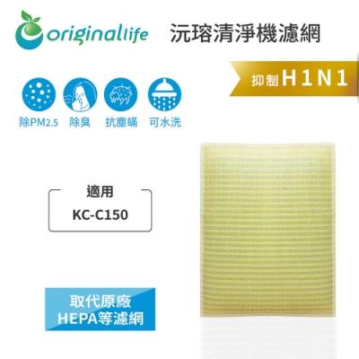 Original Life 可水洗超淨化清淨機濾網 適用:SHARP夏普 KC-C150