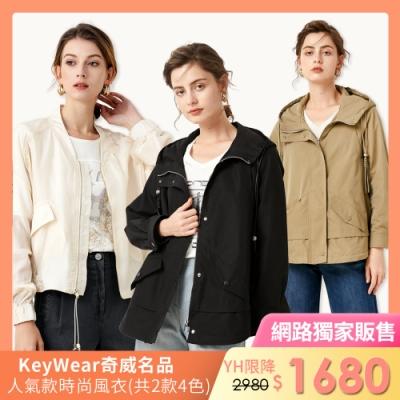 [時時樂獨降]KeyWear奇威名品 專櫃正品    人氣款時尚寬版風衣-共4色