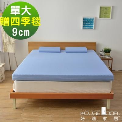HouseDoor 日本大和防蹣抗菌表布 9cm波浪型記憶床墊保暖組-單大3.5尺