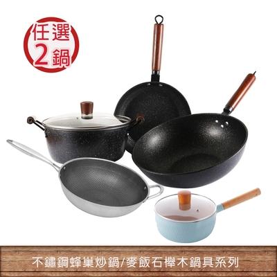 [防疫自煮最安心 任選均一價 平均300/鍋] 熱銷不沾鍋具2入組