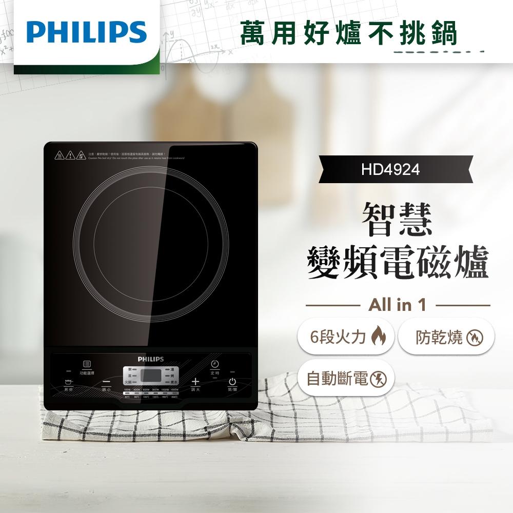 飛利浦PHILIPS 智慧變頻電磁爐(HD4924)