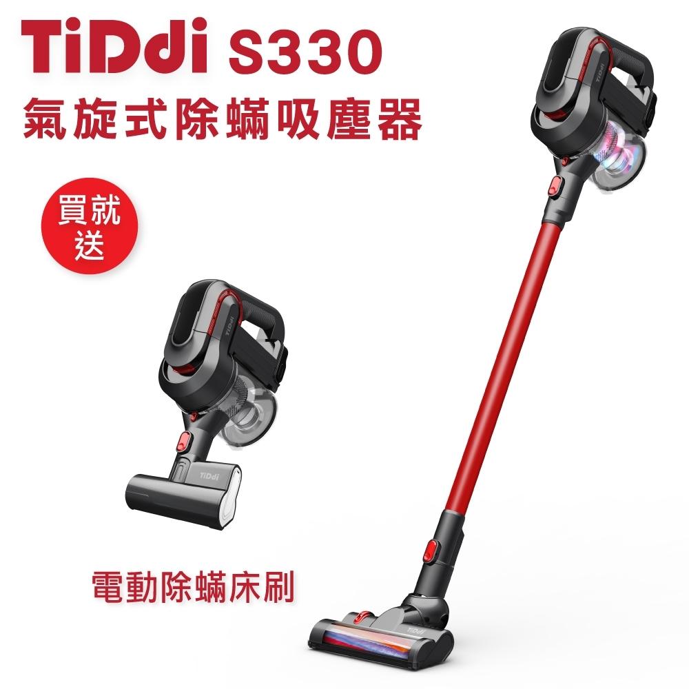 TiDdi 氣旋式除蟎吸塵器S330(贈電動除蟎床刷 全套豪華組)
