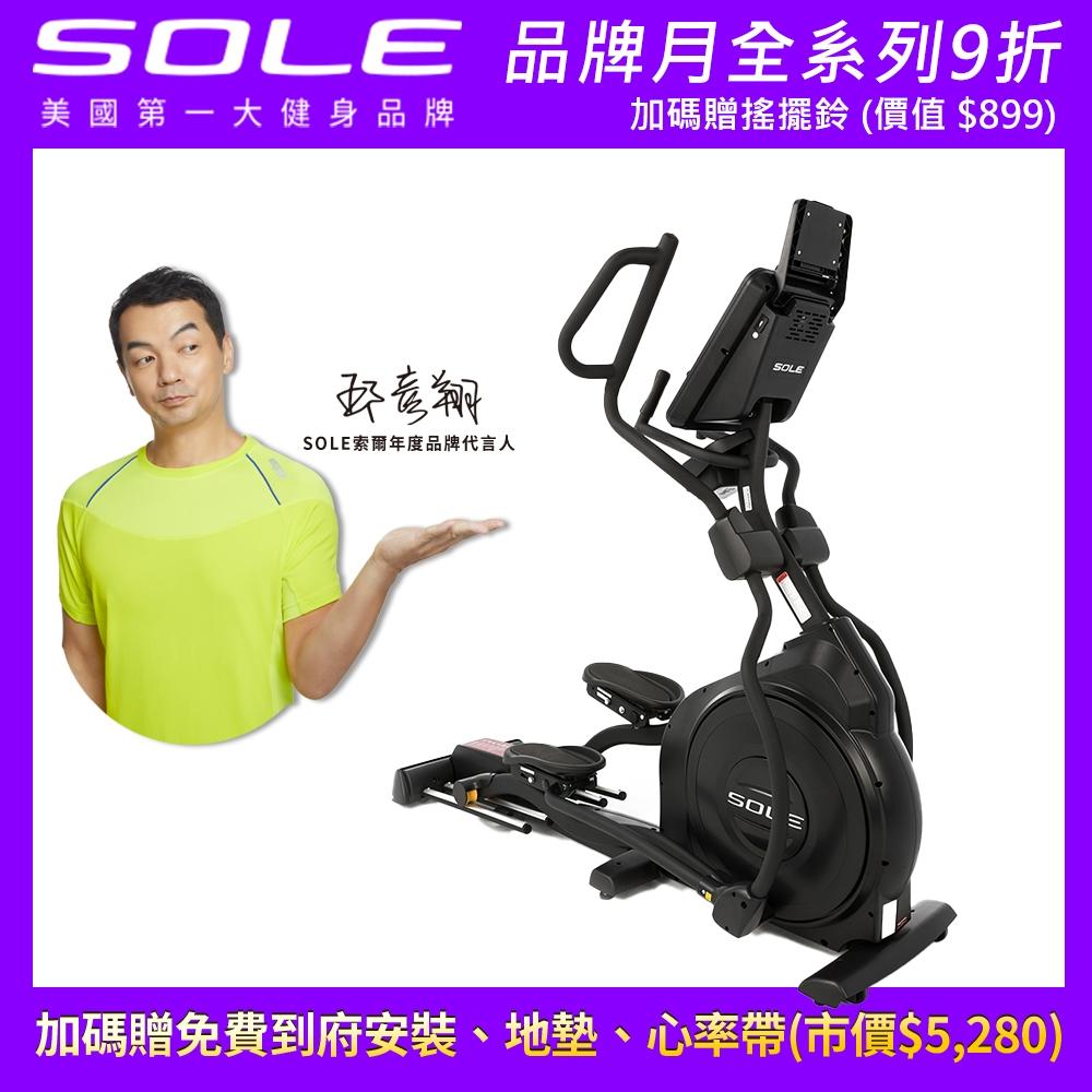 SOLE (索爾) E95橢圓機