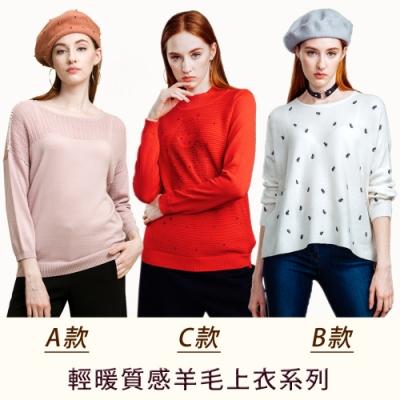 KeyWear奇威名品    [時時樂限定]輕暖質感羊毛上衣系列-多款可選