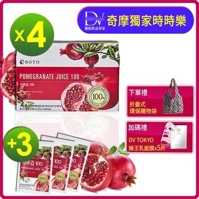 BOTO 高濃度紅石榴冷萃鮮榨美妍飲x4箱 (共120包)