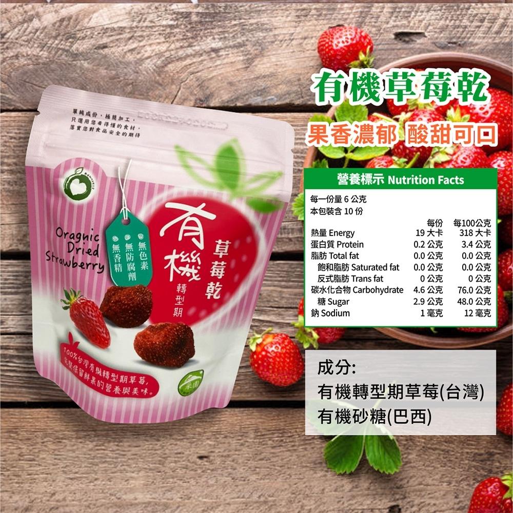 久美子工坊有機草莓乾 60g 2包組