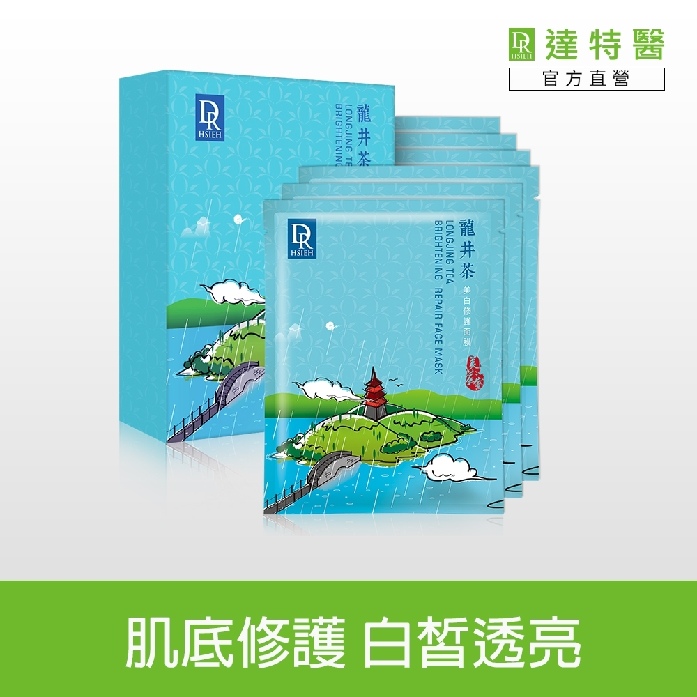 Dr.Hsieh 龍井茶美白修護面膜(6片/盒) product image 1