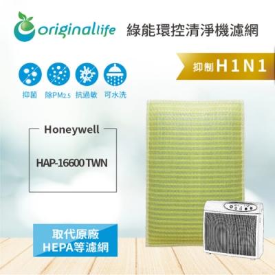 Original Life適用Honeywell:HAP-16600-TWN超淨化清淨濾網