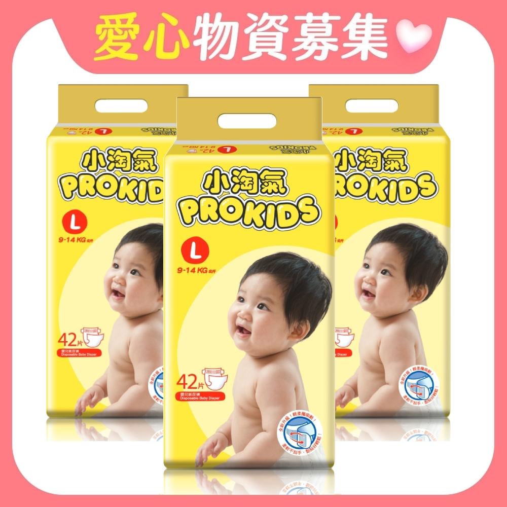 嬰兒紙尿褲【受贈對象:臻佶祥食物銀行】(您不會收到商品)(公益)