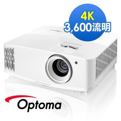 Optoma UHD33 4K UHD 劇院級電玩投影機